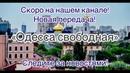 Скоро новая передача «Одесса »!