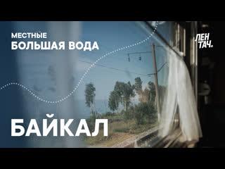 МЕСТНЫЕ. БОЛЬШАЯ ВОДА #1   Байкал