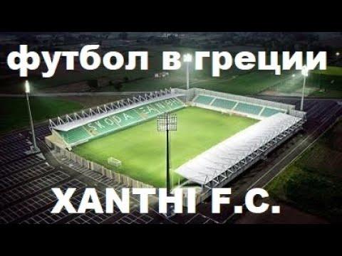 Греция как я ездил на футбол в город Ксанти XANTHI F C ΑΣΤΕΡΑΣ ΤΡΙΠΟΛΗΣ