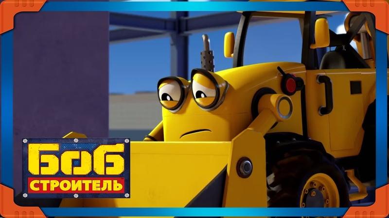 Боб строитель ⭐ не смотри вниз 🛠 мультфильм для детей