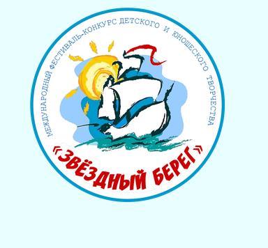 В Отеле Yalta Intourist пройдет Международный конкурс-фестиваль детского, юношеского и взрослого творчества «Звездный берег»