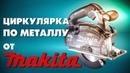 Аккумуляторная циркулярная пила по металлу MAKITA DCS 553