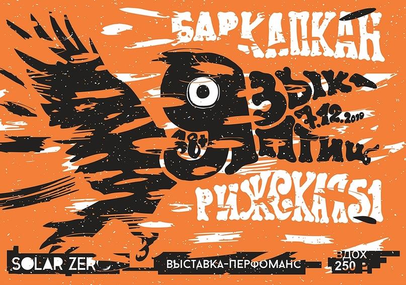 Топ мероприятий на 6 — 8 декабря, изображение №31