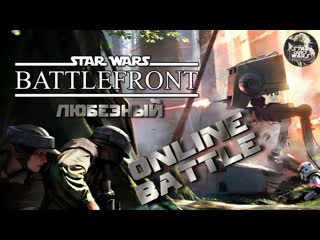 Субботний Online Battle / Star Wars battle Front / #ps4 #Любезный