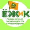 Детская парикмахерская Ежик в Новосибирске