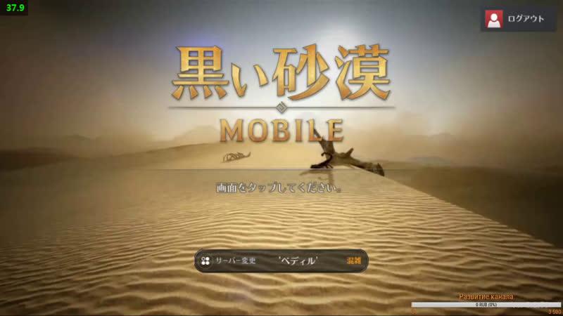 [RU] Black Desert Mobile (검은사막 모바일) (Japan) - Фальстарт перед глобалом 2