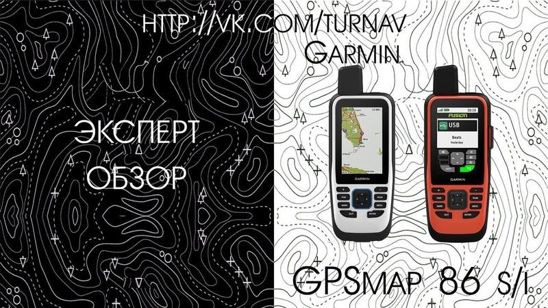 Garmin GPSMap 86 s i sc sci Непотопляемый