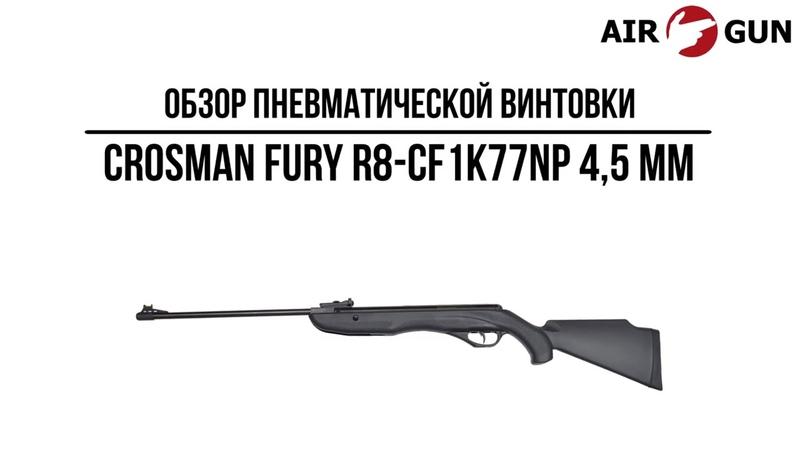 Пневматическая винтовка Crosman Fury R8 CF1K77NP 4 5 мм