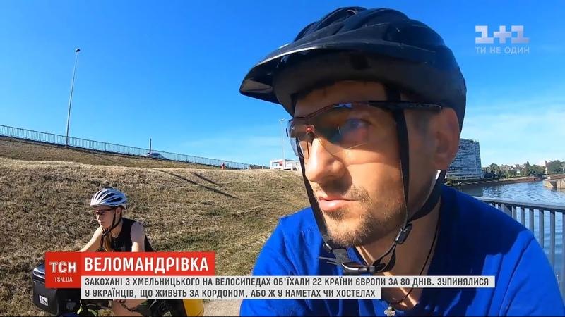 22 країни за 80 днів пара закоханих із Хмельницького на велосипедах об'їхала всю Європу