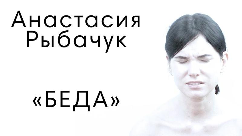 Голая Анастасия Рыбачук