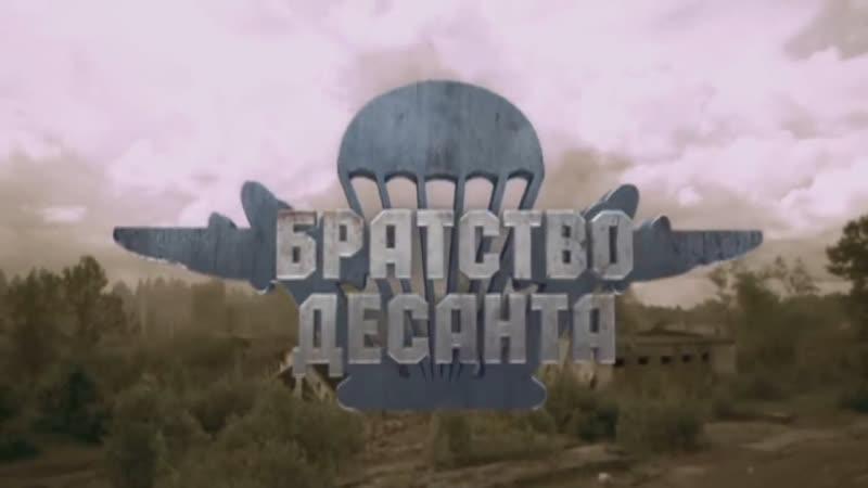 Братство десанта 12 серія 2012 HD