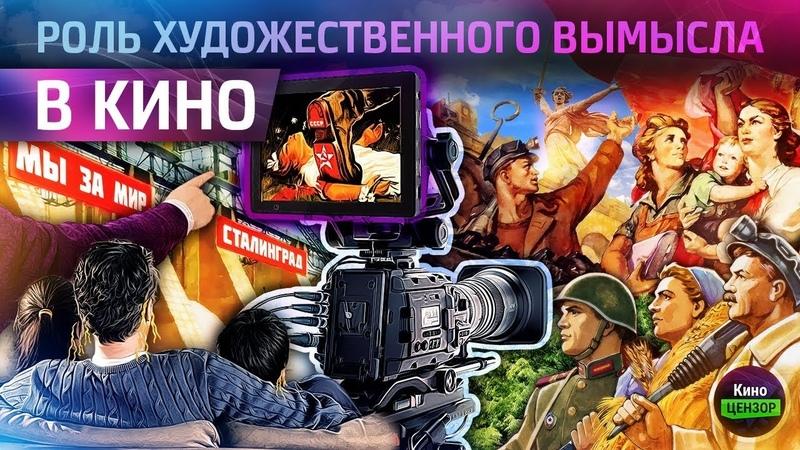 КиноЦензор Роль художественного вымысла в кино