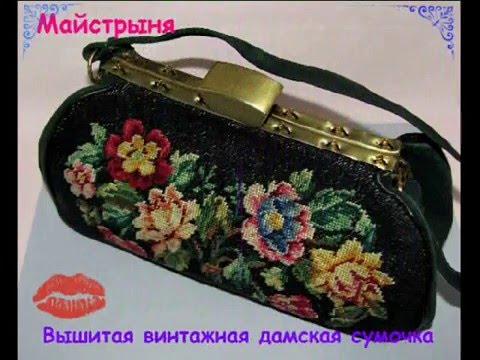 Вышитая дамская сумочка - реставрация в студии МАЙСТРЫНИ