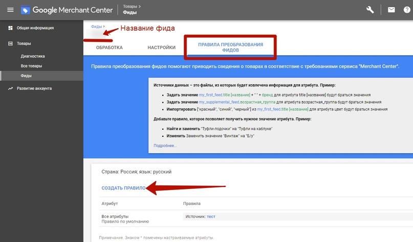 Всё про Google Merchant Center и торговые кампании Google: практическое руководство, изображение №24