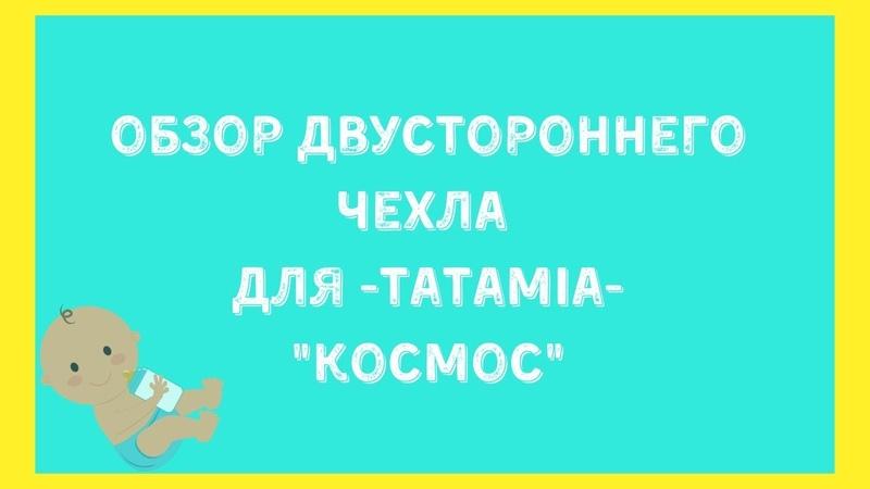 Двусторонний чехол для Tatamia Космос -Студия СТРЕКОЗА