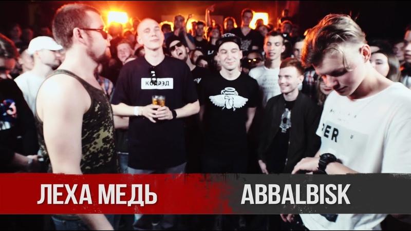 VERSUS X SLOVOSPB: Леха Медь X Abbalbisk