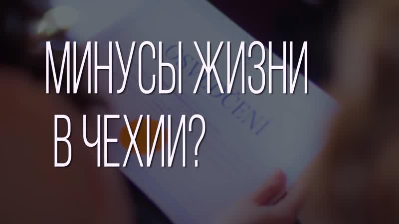 Отзывы студентов PEC о годовых курсах чешского языка в Либерце