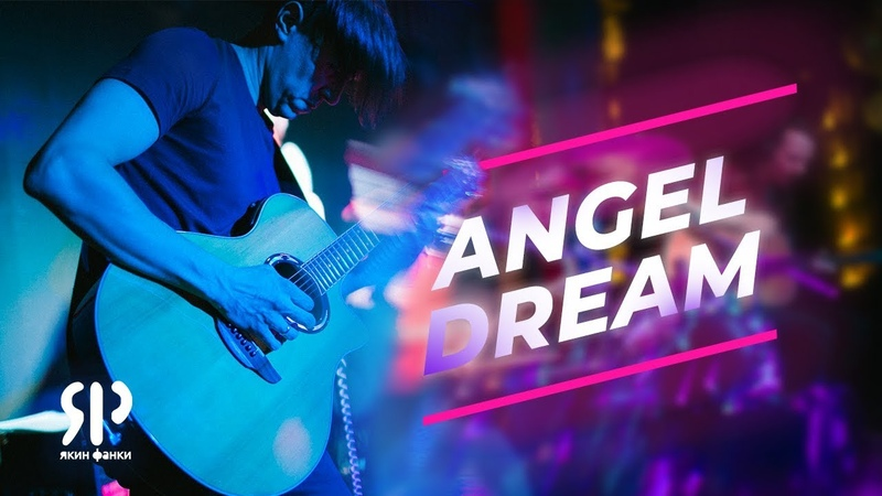Якин Фанки | Yakin Funkey - Angel Dream (Live 28.04.2019)