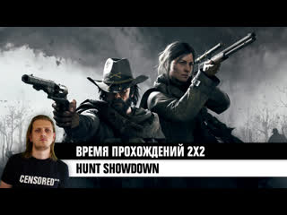 Hunt: Showdown — ВРЕМЯ ПРОХОЖДЕНИЙ 2×2 LIVE