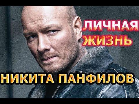 Никита Панфилов - биография, личная жизнь, жена, дети. Актер сериала Пес 5 сезон