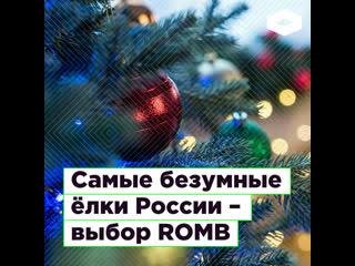 Самые безумные ёлки России  выбор ROMB