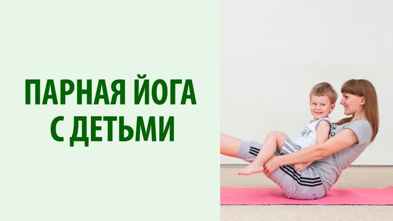 Йога с детьми Парная йога с детьми сближает с родителями успокаивает укрепляет здоровье Yogalife