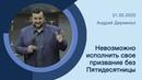 Невозможно исполнить своё призвание без Пятидесятницы - Андрей Дириенко - 31.05.2020