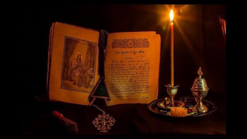Псалом 118 Читая ежедневно можно вымолить свой род Это наш духовный капитал