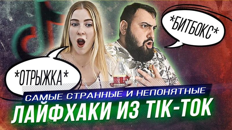 TIK TOK и его ТРЕШ ЛАЙФХАКИ I Жирный
