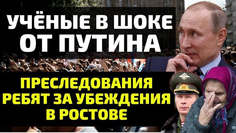 Учёные в шоке от Путина! Беспредел в Ростове