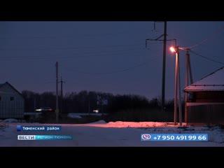 Отсутствие уличного освещения в Кулаково власти объяснили нехваткой бюджетных средств