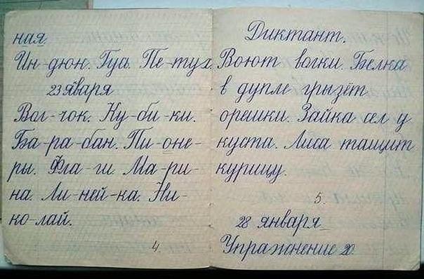 Как я в детстве не старался писать красиво, так и не сложилось  А вы добились красивого почерка