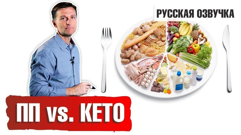Правильное питание ПП vs КЕТО русская озвучка
