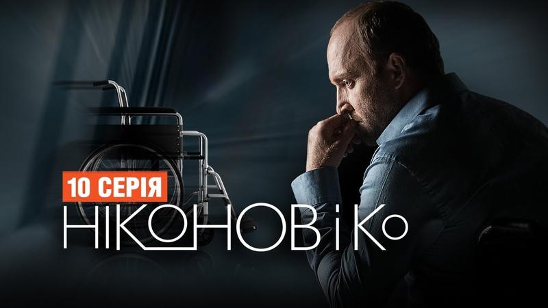 Сериал Никонов и Ко 10 серия