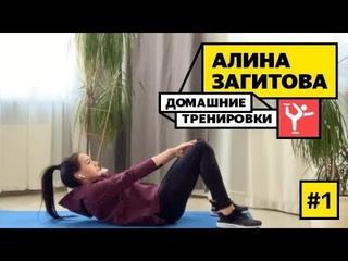 Домашние тренировки фигуристки  Алины Загитовой, №1 РАСТЯЖКА
