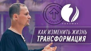 С чего начать трансформацию? Интервью с Василием. Жизнь до и после