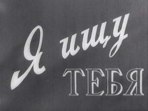 Я ищу тебя (ФРГ, 1956) О. В. Фишер, советский дубляж
