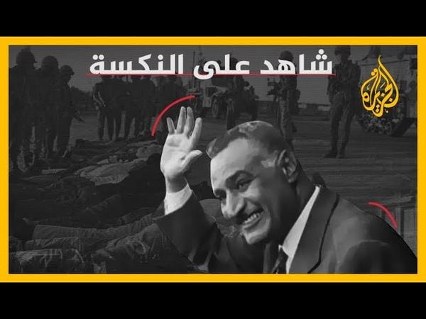 من سيناء شاهد على النكسة🇪🇬