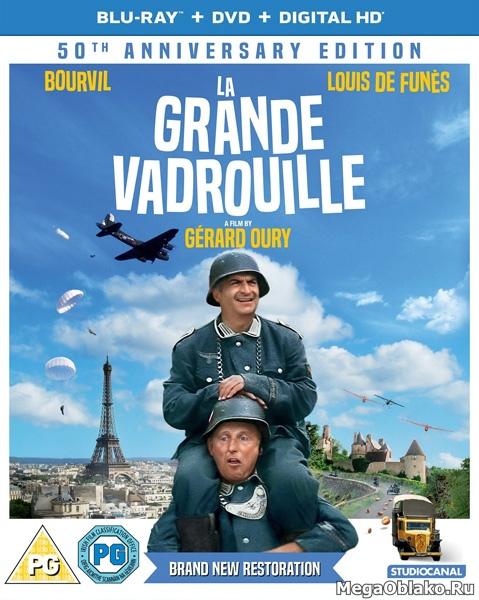 Большая прогулка / La grande vadrouille [Remastered | 50th Anniversary Edition] (1966/BDRip/HDRip)