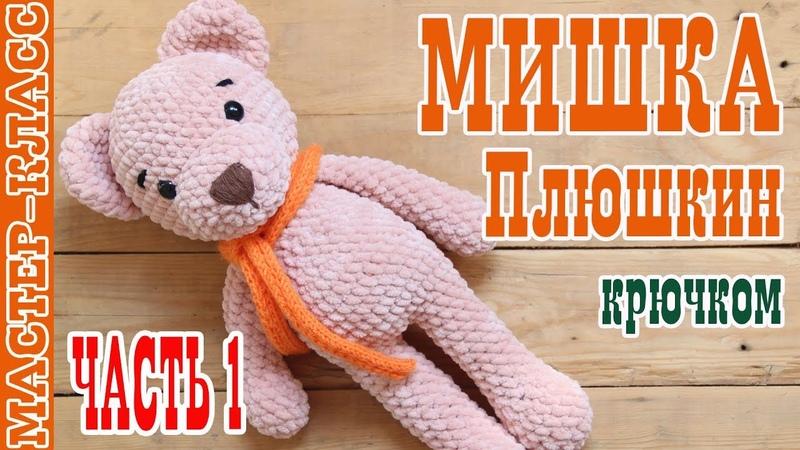 Игрушка Мишка Плюшкин из плюшевой пряжи крючком 1 часть Игрушка амигуруми Вязаный медвежонок