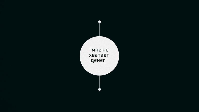ПРОКАЧАЙ СВОЙ ДЕНЕЖНЫЙ КАНАЛ КВЕСТ игра