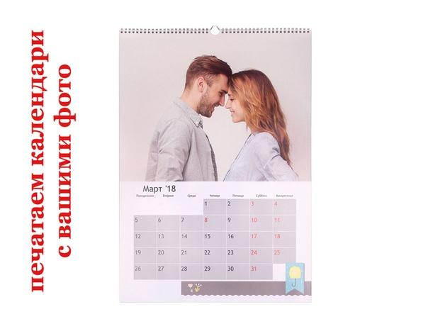 календарь с фотографиями на заказ люберцы помню