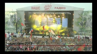 """Нашествие 2013 - Выступление группы """"Король и Шут"""" [720p]"""