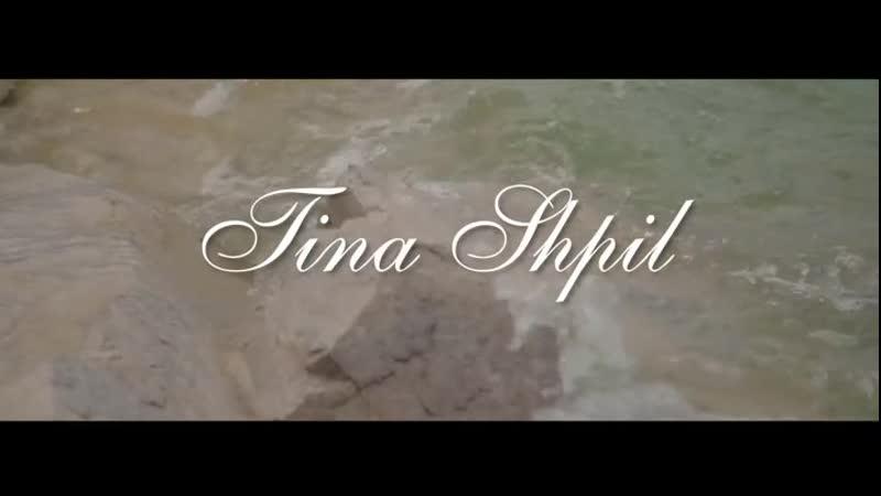 Премьера 01.11.2019. Tina Shpil - Самая красивая ночь