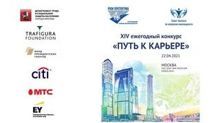 Финал XIV конкурса для молодых специалистов с инвалидностью «Путь к карьере 2021» в Москве