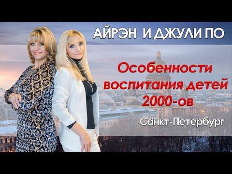 Конференция в г.Санкт-Петербург|Лектор Джули По|Тема: Особенности воспитания детей двухтысячников