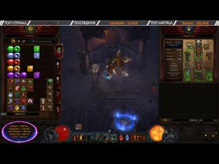 СТРИМ  Diablo III: Reaper of Souls - 19 сезон (Варвар пустошей)#7