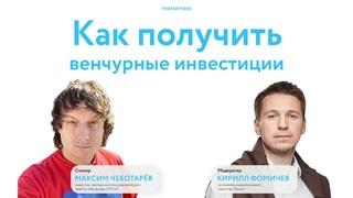 Как привлечь венчурные инвестиции в стартап? Максим Чеботарев и Кирилл Фомичев