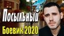 Замечательный фильм основанный на реальных событиях - Посыльный Русские боевики 2020 новинки