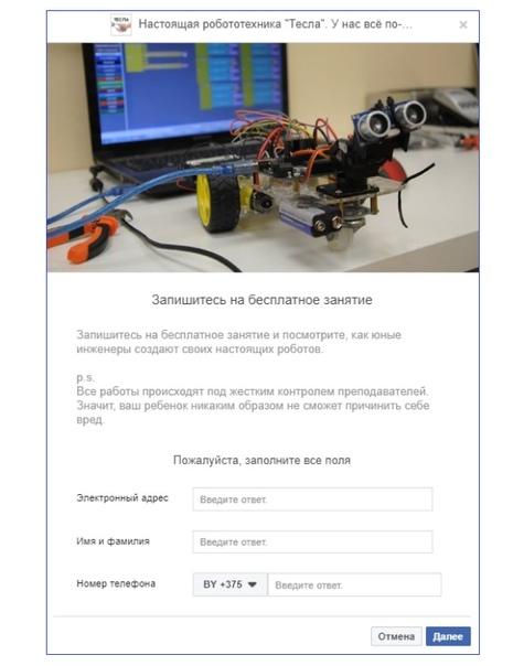 Кейс Клуб робототехники «Тесла», изображение №15